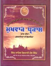 Mukhvak Prakash - Part 3 - Book By Gyani Mall Singh
