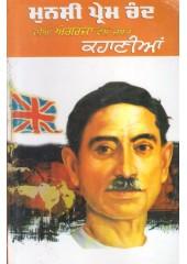 Munshi Prem Chand Dian Angreja Walo Jabat Kahanian