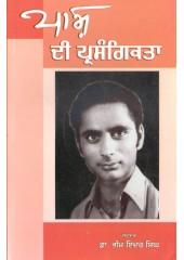 Paash Di Parsangkta - Book By Bhim Inder Singh
