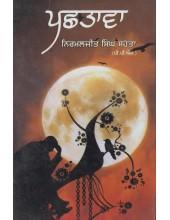 Pachhtava - Book By Nirmaljeet Singh Sahota