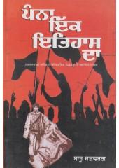 Panna Ik Itihas Da - Book By Baru Satwarg