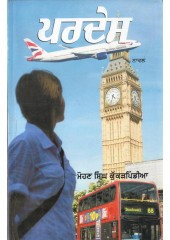 Pardes - Book By Mohan Singh Kukarpindia