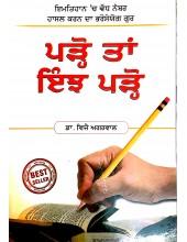 Parho Ta Inj Parho - Book By Dr. Vijay Agarwal