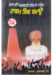 Punjab Di Naxalbadi Lehar Da Nayak Hakam Singh Samao