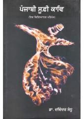 Punjabi Sufi Kaav - Book By Dr. Davinder Sandhu