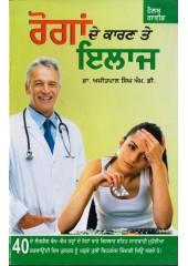 Roga De Karan Te ilaaj - Book By Dr. Ajitpal Singh MD
