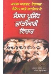 Sansar Parsidh Krantikari Vichar - Book By Brinder Kaur