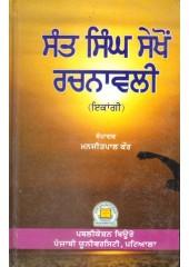Sant Singh Sekhon Rachnavali - Book By Manjitpal Kaur