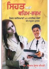 Sehat Ate Weham - Bahram - Book By Dr. Shyam Sundar Dipti