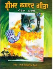 Shrimad Bhagwad Geeta - Shri Krishan Guru Bani
