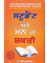 Student Ate Man Di Sakhti - Book By - Dr. Vijay Agarwal