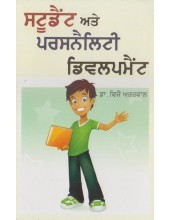Student Ate Personality Development Book By Dr. Vijay Agarwal