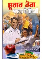 Sugar Rog - Aasan Hai Zindagi - Book By Dr. Shyam Sundar Dipti