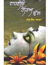 Tahniyo Tutya Full - Book By Babbu Singh Brar