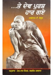 Te Dev Purash Haar Gaye  - Book By Abraham T. Kovoor