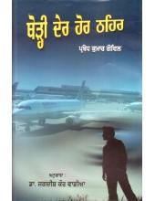 Thodi Der Hor Thehar - Book By Probodh Kumar Govil