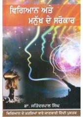 Vigyan Ate Manukh De Sarokar - Book By Jitender Singh