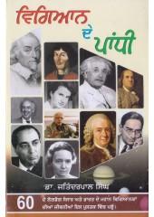 Vigyan De Pandhi - Book By Jitenderpal Singh