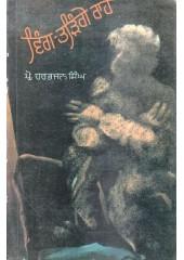 Wing-Triange Raah - Book By Prof. Harbhanjan Singh