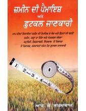 Zameen Di Pemyish Ate Phutkal Jankari - Book By R. K. Bharadwaj