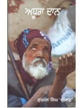 Aadura Daan - Book By Gurmel Singh Ghumaan