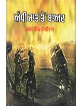 Adhhi Raat Ton Baad - Book By Jasdev Singh Dhaliwal