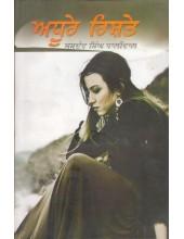 Adhure Rishtey - Book By Jasdev Singh Dhaliwal