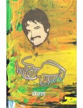 Amitoj Hazar Hai - Book By Kawal