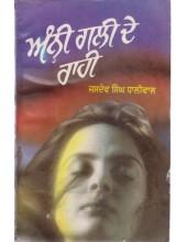 Anhi Gali De Rahi - Book By Jasdev Singh Dhaliwal