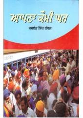 Apna Kaumi Ghar - Book By Jaswant Singh Kanwal