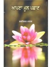 Apna Mool Pachaan - Book By Bhatindar Pathak