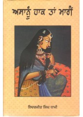 Asannu Haak Taan Maareen - Book By Inderjit Singh Dhami