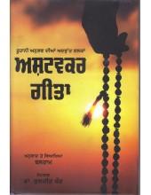 Ashatvakar Geeta - Book By Balram