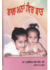 Baal Manna Wich Chaat - Book By Harshinder Kaur MD