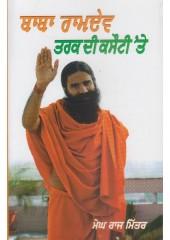 Baba Ramdev Tark Di Kasauti Te