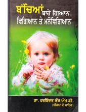 Bacchian Bare Gyan, Vigyan Ate Manovigyan - Book By Harshinder Kaur