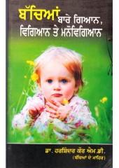 Bacchian Bare Gyan, Vigyan Ate Manovigyan - Book By Harshinder Kaur
