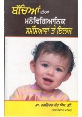 Bacchian Dian Manovigyanik Samasawa Te illaj - Book By Harshinder Kaur