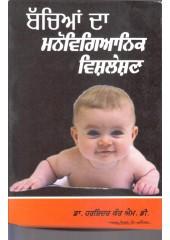 Bachyian Da Manovigyanik Vishleshan - Book By Harshinder Kaur