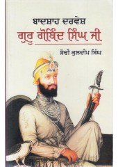Badshah Darvesh Guru Gobind Singh Ji - Book By Sodhi Kuldeep Singh