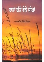 Battan Bite Vele Dian - Book By Amarjit Singh Hayer