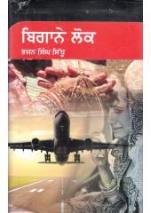 Begane Lok - Book By Bhajan SIngh Sidhu