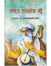 Bhagat Namdev Ji - Book By Prof. Brahm Jagdish Singh