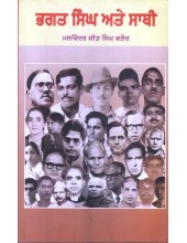 Bhagat Singh Ate Sathi - Book By Malwinder jeet Singh Warrich