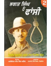 Bhagat Singh Nu Fansi - Book By Malwinder Jeet Singh Warriach