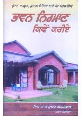 Bhawan Nirmaan Kive Kariye - Book By Er. Raj Kumar Agarwal