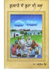 Bhootware De Bhootan Di Katha - Book Dr. Tarshinder Kaur