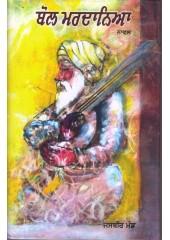 Bol Mardania - Book By Jasbir Mand