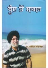 Boond Ton Sagar - Book By Dr. Dharminder Singh Ubha