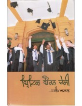 British Born Desi - Book By Harjeet Atwal